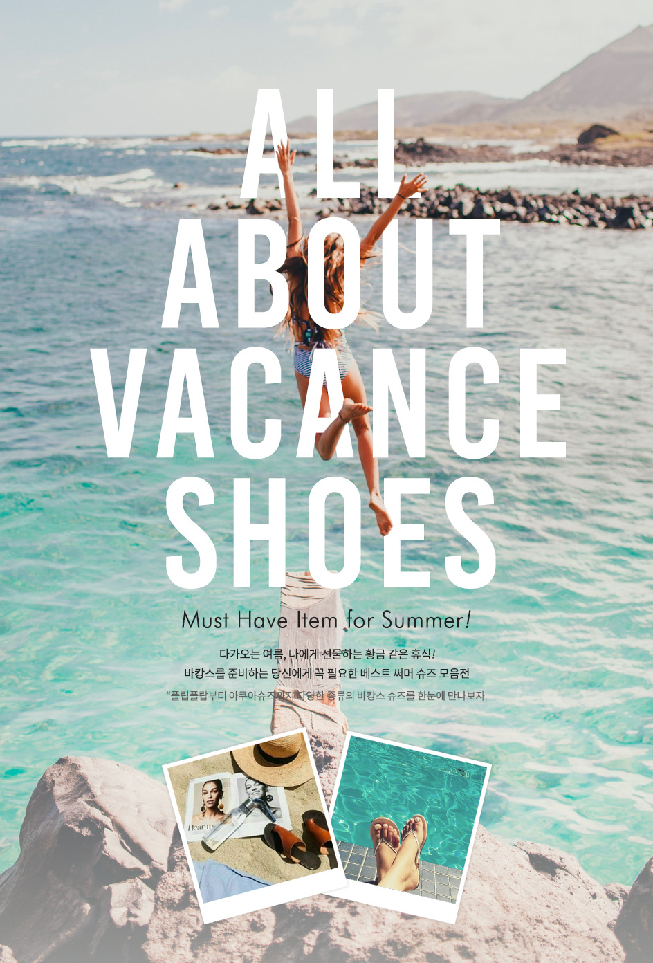 180427_vacance_shoes.jpg