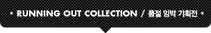 running out collection / ǰ�� �ӹ� ��ȹ��