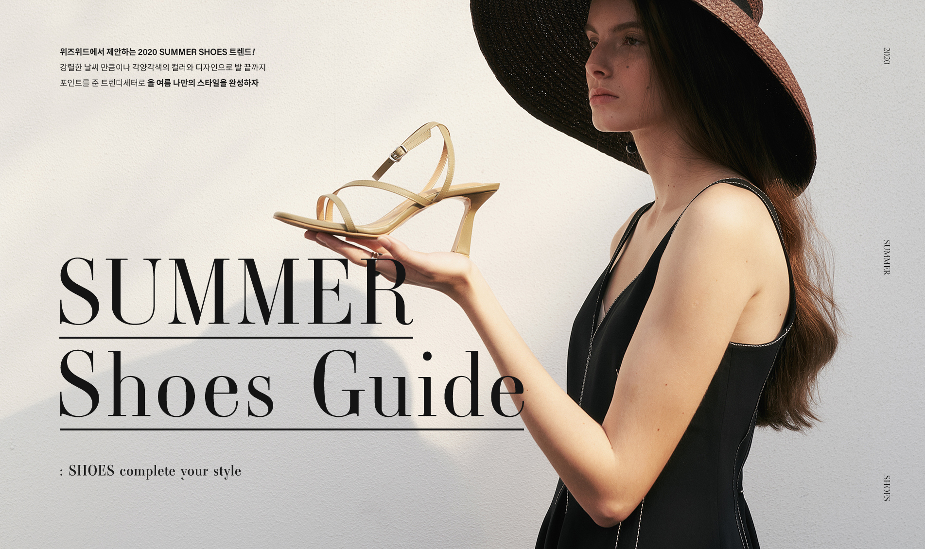 SUMMER SHOES GUIDE
